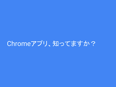 chrome_apps_3.png