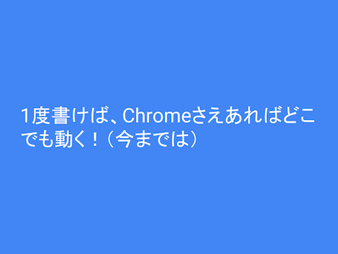 chrome_apps_31.png