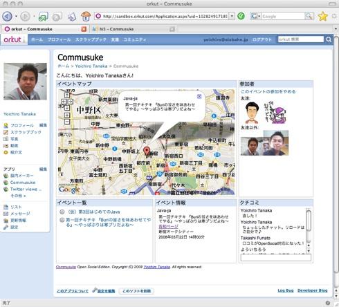 commusuke-orkut.jpg